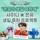 샤이니 온유, 생일 이벤트 오픈 '샤월의 마음을 담아서'