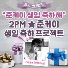 '클릭스타워즈' 2PM 준케이, 생일 서포트 오픈…韓·中·日 마음 모은다
