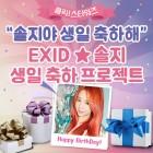'클릭스타워즈' EXID 솔지, 생일 서포트 오픈…참여 방법은?
