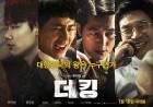 '슈가맨' 대신 방송된 설 특선영화 '더 킹', 종편 1위 차지