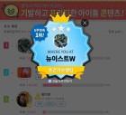'꽃길' 뉴이스트W, '클릭스타워즈' 가수랭킹 5주 연속 1위