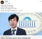 """김부선, """"여배우 스캔들 모금운동 동참"""" 하태경에 """"신경 끄세요"""""""