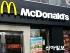 맥도날드, 소독제 사용 논란 '일파만파'