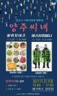 양주시, 사회적경제 영화제 '양주씨네' 개최