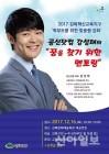 강북구, '공신닷컴 강성태의 꿈을 찾기 위한 멘토링' 개최