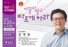 성남시, 22일 행복아카데미 야간강연