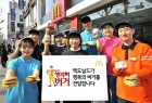 맥도날드, 평창올림픽 경계근무 장병들에게 버거 전달