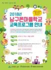 인천 남구, 방과후 온마을학교 수강생 모집