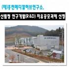 재홍천메디칼허브연구소, '연구장비 공동활용 지원사업' 선정