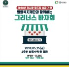 안산, 러시아 월드컵 성공 기원 '그리너스 바자회' 개최