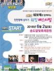 '쉐보레와 인천경제 살리기 워킹 페스티벌' 개최