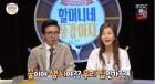 """""""이게 꿈이야 생시야"""" 김국진♥강수지 신혼생활, 스튜디오 온통 핑크빛으로 물들여"""