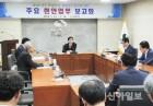 상주시, 민선7기 주요 현안업무 보고회 개최
