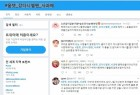 #�냉�_강다니엘팬_사과해… 엑소 VS 방탄소년단 VS 워너원 팬덤 싸움으로 번지나