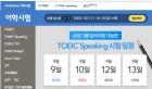 토익스피킹,16일 시험 실시…입실시간 엄수등 레벨업 팁은?