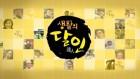 [추석특집 '생활의 달인' 맛집 총정리] 분식 TOP5! 떡볶이 김밥 찹쌀꽈배기 도너츠 평양냉면 바게트 멸치국수 위치·가격