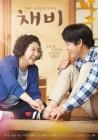 국민 엄마 3파전, 나문희 이해숙 이어 고두심표 휴먼드라마 '채비' 개봉 앞둬