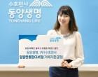 동양생명, 보장 늘리고 보험료 부담 줄인 '수호천사알뜰한통합GI보험' 출시
