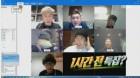 """무한도전 1시간전 특집, '빅잼' 예약?… """"��게 개편하자"""" vs """"재미 다시 찾은듯"""""""