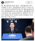 '靑 평양올림픽 딱지 일침'에 신동욱, 성조기와 인공기 비교하며 비판