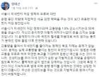 """정태근 """"문재인 정부 출범 이후 국민 혈세 마음대로 써도 된다는 풍조 만연"""""""