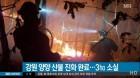 양양 산불 진화, 고성 불은 '진행 중'…건조한 날씨 탓 '화재위험↑'