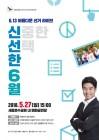 세종시선관위, 정책선거 실천 협약식 개최