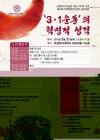 덕성여대, 근현대사기념관 개관 2주년 기념 '3·1운동의 혁명적 성격' 심포지엄 개최