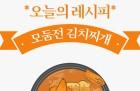 추석 모둠전 요리의 이색변신, '모둠전 김치찌개'