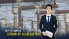 [퇴근뉴스] '재생에너지 보급 확대', '장기실업자 최대치', '청년수당 지급', '봉숭아학당 부활' [시선뉴스]