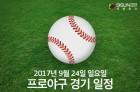 2017 프로야구 9월 24일 경기 일정 [인포그래픽]