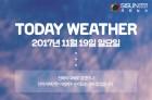 11월 19일 일요일, 오늘의 날씨와 미세먼지 농도 [인포그래픽]