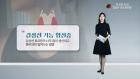 [건강프라임] 갑상선 기능 항진증 환자, 함부로 운동하면 위험해 / 김지영 아나운서