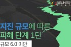 지진 규모에 따른 피해 단계 1탄, 규모 6.0 미만 [인포그래픽]