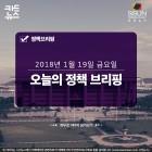 [정책브리핑] 2018년 1월 19일 금요일 주요 정책
