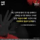 [카드뉴스] 흉악범이라고 얼굴 다 공개 되는 것 아니야 '흉악범 얼굴 공개 기준'