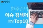 한주간의 이슈 검색어 Top10 [시선뉴스 키워드]