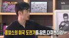 '집사부일체' 새 사부로 차인표 등장, 영화감독 포스 뿜뿜