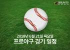 2018 프로야구 6월 21일 경기 일정
