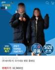 [김 기자의 까칠뉴스]성기노출·美서 갑질에 '팽창 롱패딩'…위메프 박은상, 국제적 망신(?)
