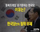 한국당은 왜 종북 프레임에 집착할까?
