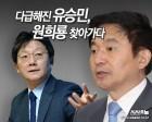 다급해진 유승민, 원희룡 찾아간 까닭은