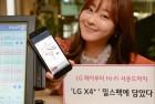 LG전자, 편의성·내구성 높인 'LG X4+' 국내 첫 선