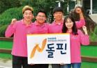NH농협은행, 대학생봉사단 'N돌핀' 6기 모집