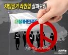 박원순·이재명 수도권 '대권 후보급'…관료출신이 대세