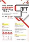 한전KDN, '빛가람 에너지밸리 소프트웨어 작품 경진대회' 개최