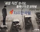 '궤멸 직전' 한국당, 돌파구가 안 보이네