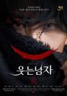 '웃는남자' 뮤지컬판 흔든다
