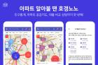 아파트 정보 서비스 호갱노노, 23억 규모 투자 유치