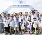 범죄피해자·가족 돕기 '제5회 다링안심캠페인' 성료